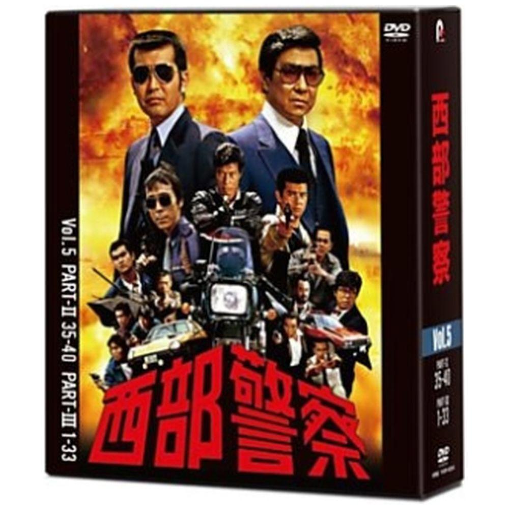 西部警察 40th Anniversary Vol.5 DVD