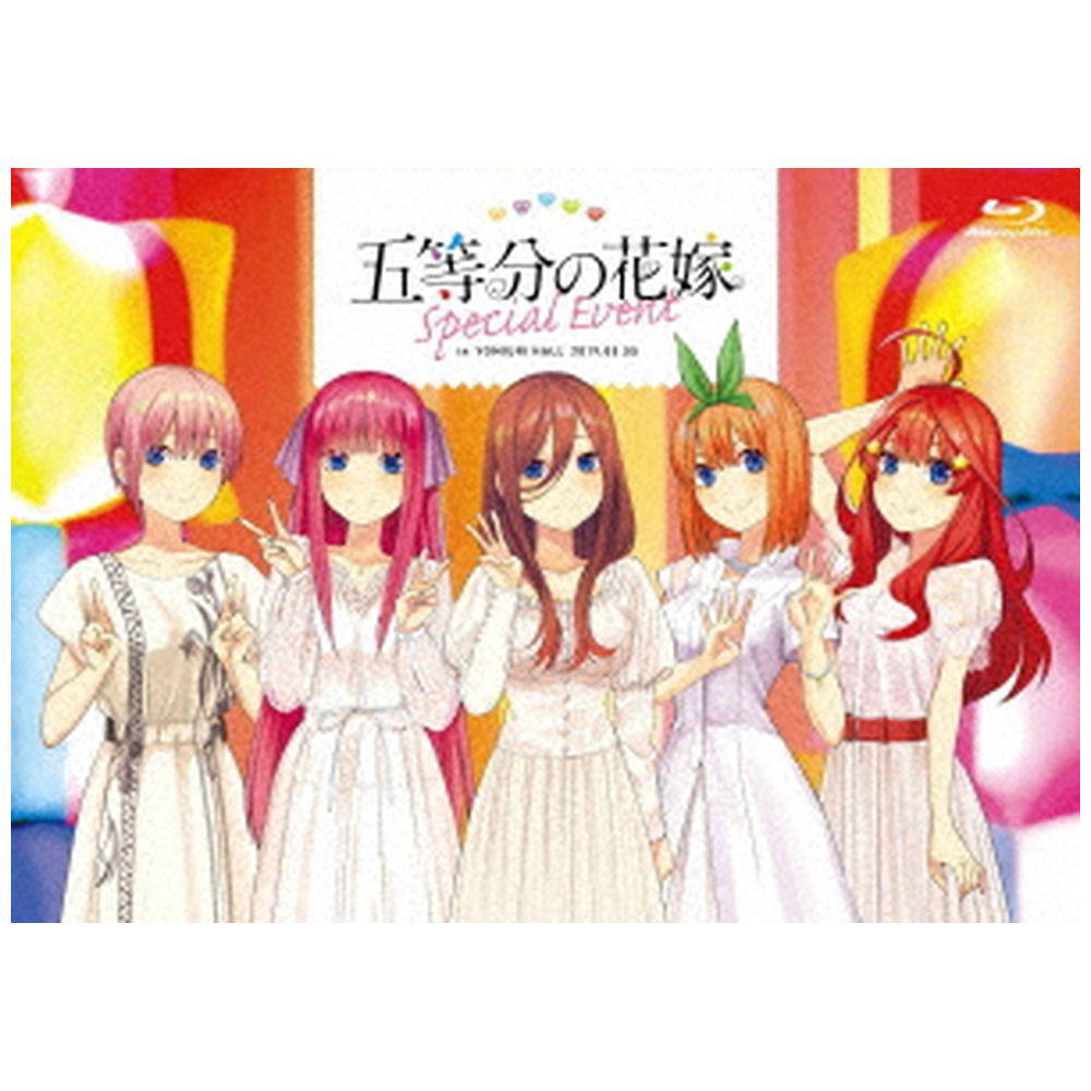 五等分の花嫁スペシャルイベント BD