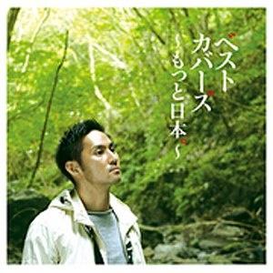 中孝介/ベストカバーズ〜もっと日本。〜 初回生産限定盤 【CD】   [中孝介 /CD]