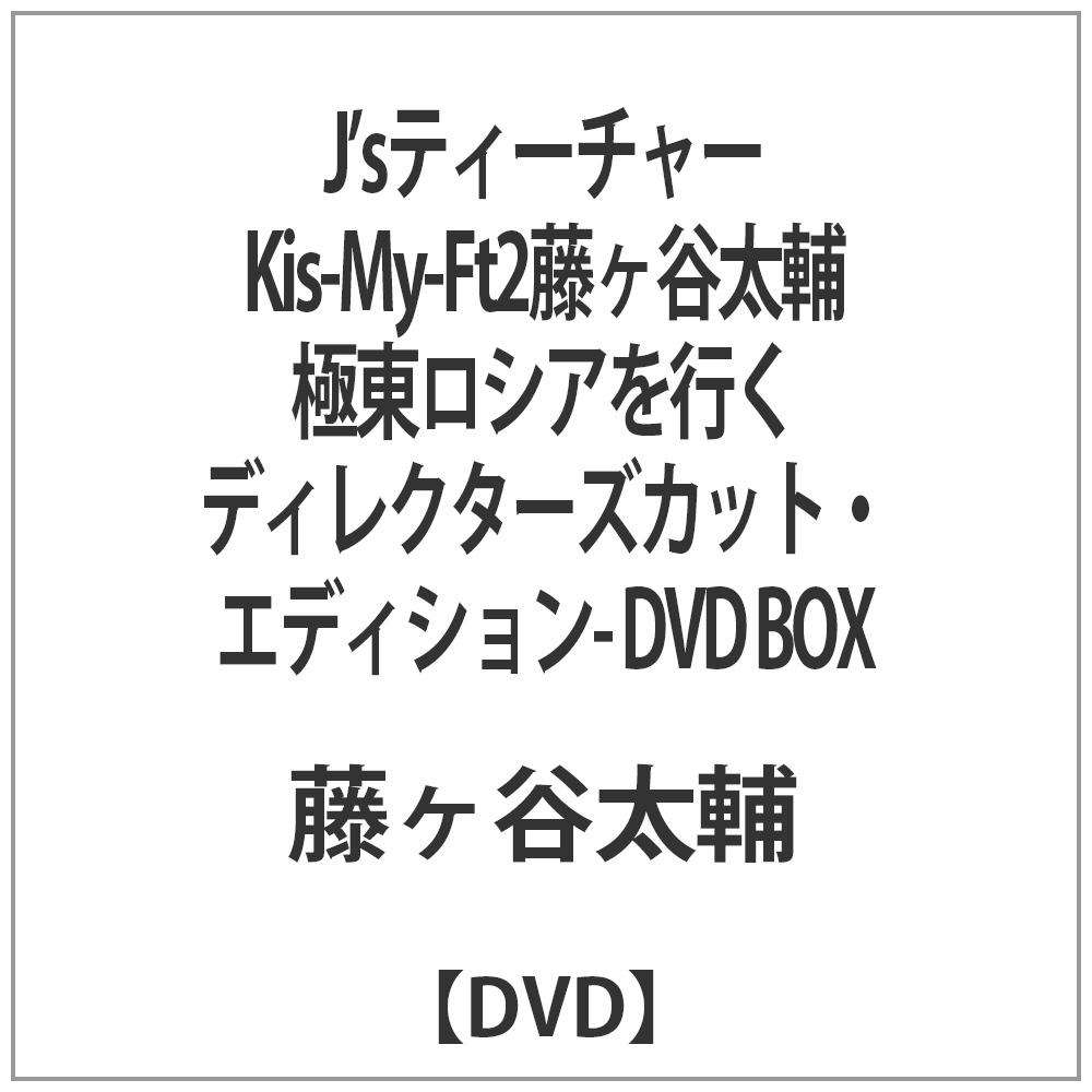 J'sティーチャー Kis-My-Ft2藤ヶ谷太輔 極東ロシアを行く —ディレクターズカット・エディション— DVD BOX  DVD
