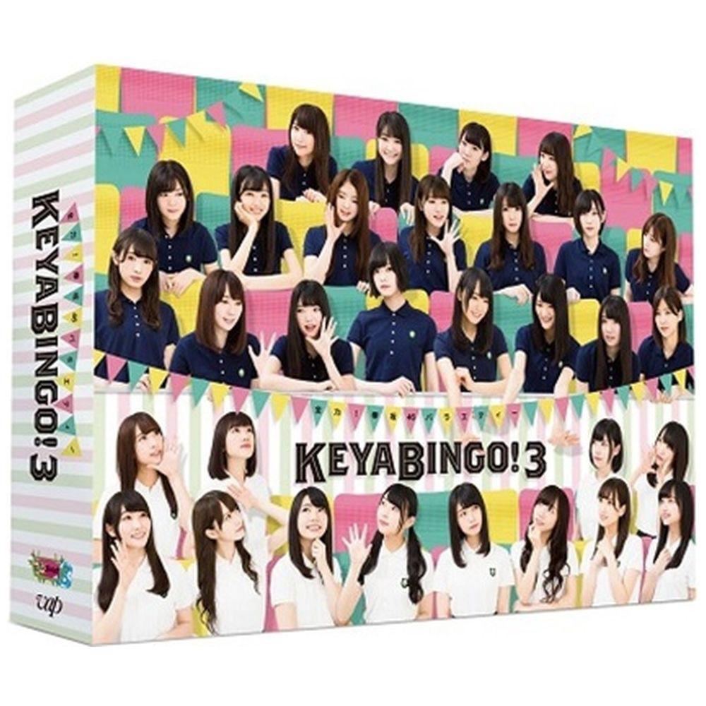 全力!欅坂46バラエティー KEYABINGO!3 DVD-BOX(初回生産限定)   [DVD]
