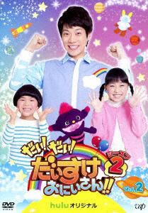 だい!だい!だいすけおにいさん!! シーズン2 Vol.2   [DVD]