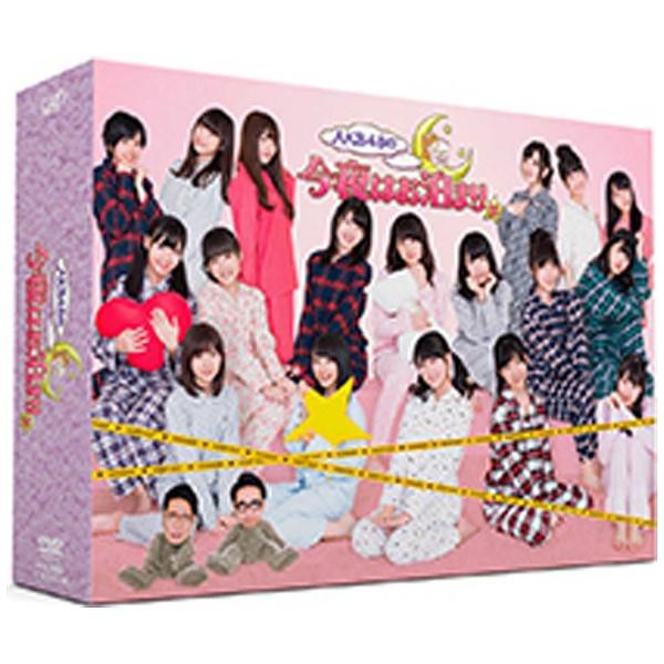 AKB48の今夜はお泊まりッ DVD-BOX 初回生産限定 【DVD】   [DVD]