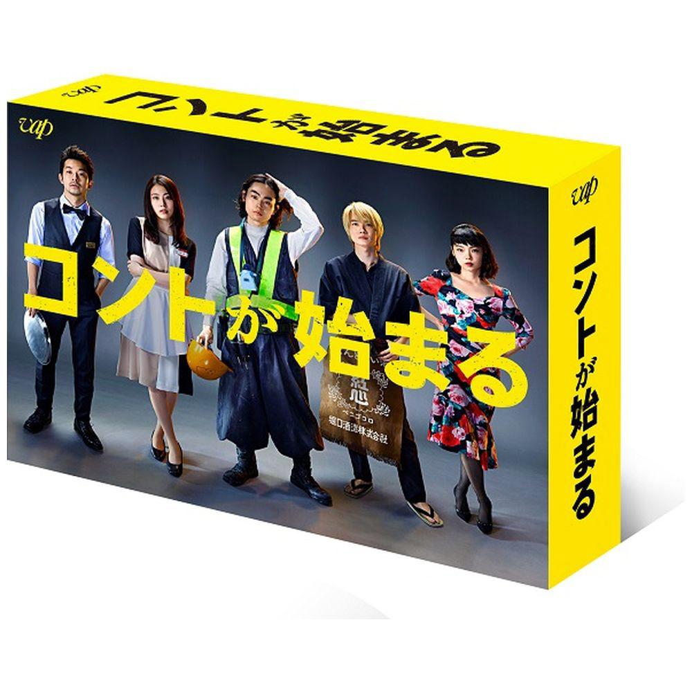 コントが始まる Blu-ray BOX