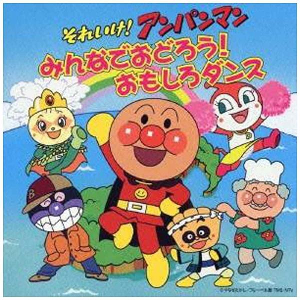 (アニメーション)/それいけ!アンパンマン みんなでおどろう!おもしろダンス 【CD】   [CD]