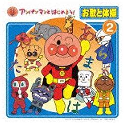 (キッズ)/アンパンマンとはじめよう! お歌と体操 2 【CD】   [アンパンマン /CD]