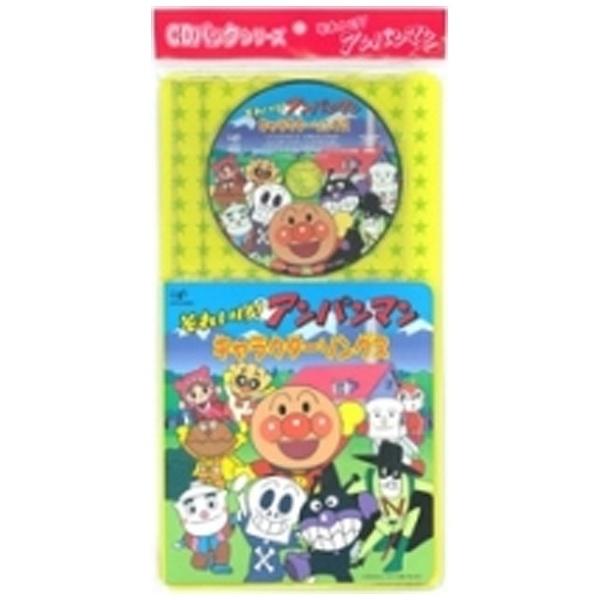 (キッズ)/それいけ!アンパンマン キャラクターソングス 【CD】   [(アニメーション) /CD]
