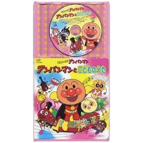 (キッズ)/それいけ!アンパンマン アンパンマンとこどものうた 【CD】   [ドリーミング /CD]