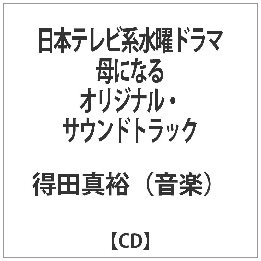 得田真裕(音楽)/ 日本テレビ系水曜ドラマ 母になる オリジナル・サウンドトラック