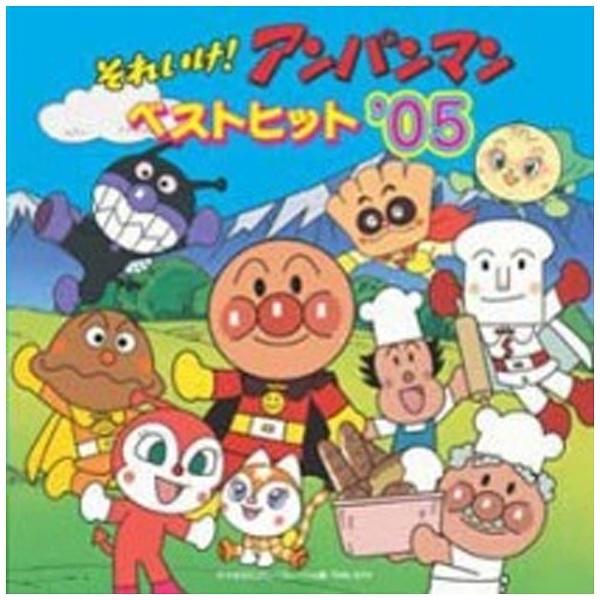 (アニメーション)/それいけ!アンパンマン ベストヒット'05 【CD】   [(アニメーション) /CD]