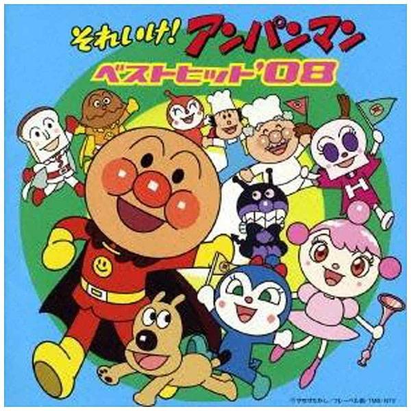 (アニメーション)/それいけ!アンパンマン ベストヒット'08 【CD】   [CD]