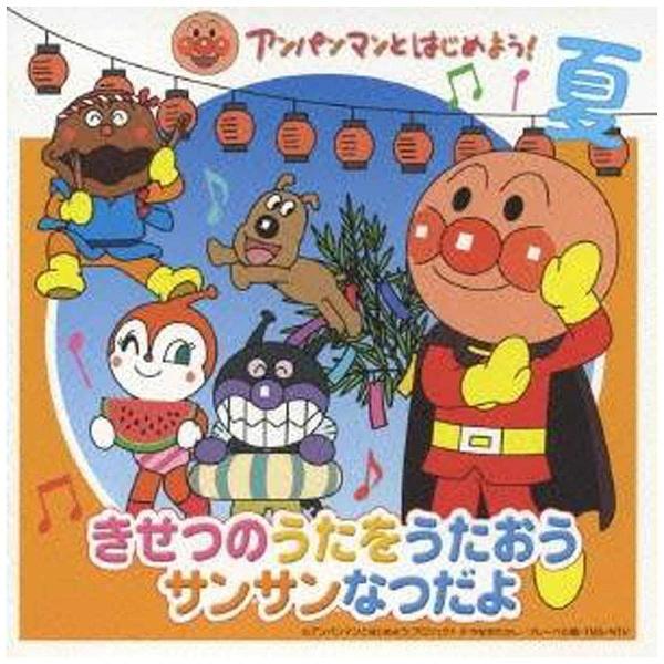 (キッズ)/アンパンマンとはじめよう! きせつのうたをうたおう サンサンなつだよ 【CD】   [(アニメーション) /CD]