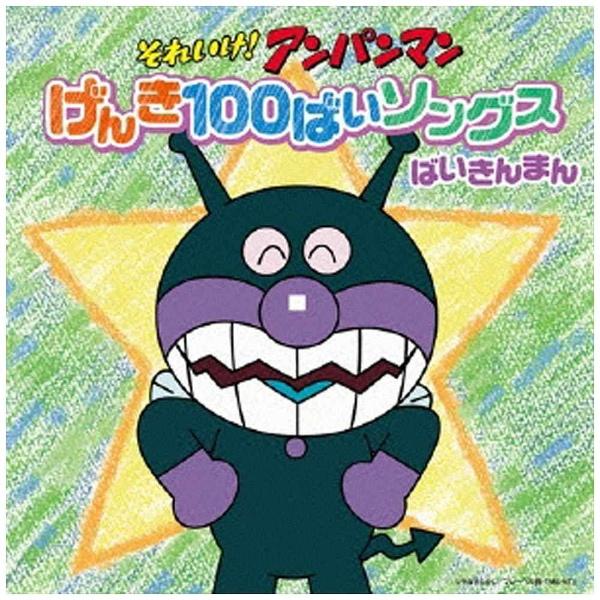 (アニメーション)/それいけ!アンパンマン げんき100ばいソングス ばいきんまん 【CD】   [(アニメーション) /CD]