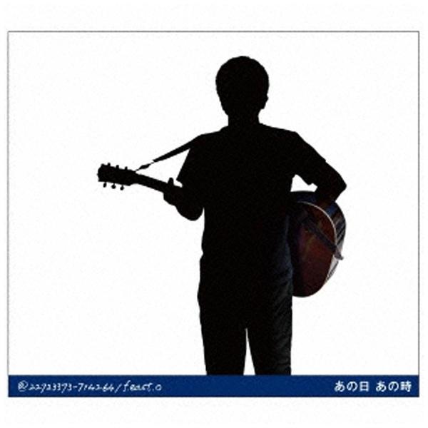 小田和正 / あの日あの時 CD