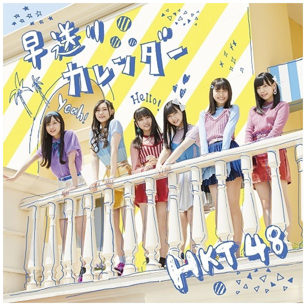 HKT48 / 11thシングル「早送りカレンダー」TYPE C DVD付 CD