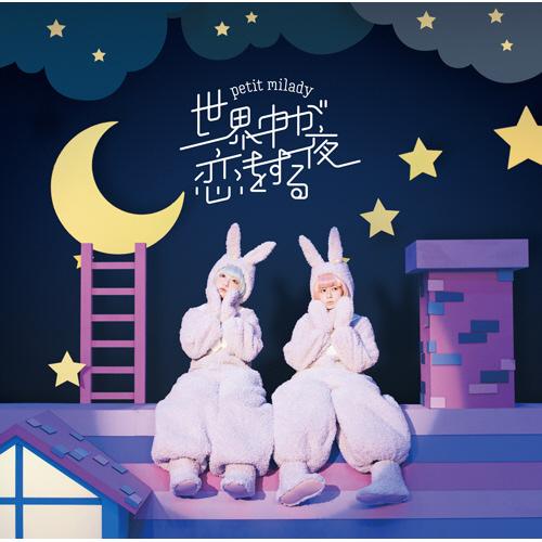 petit milady / 世界中が恋をする夜 初回限定盤DVD付 CD