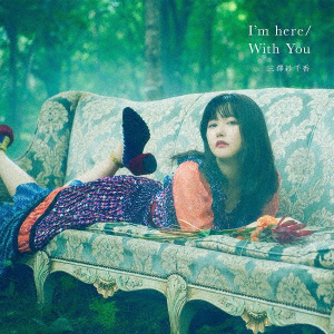 三澤紗千香/ I'm here/With You 初回限定盤B