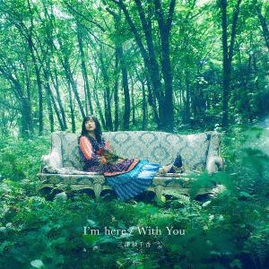 三澤紗千香/ I'm here/With You 通常盤