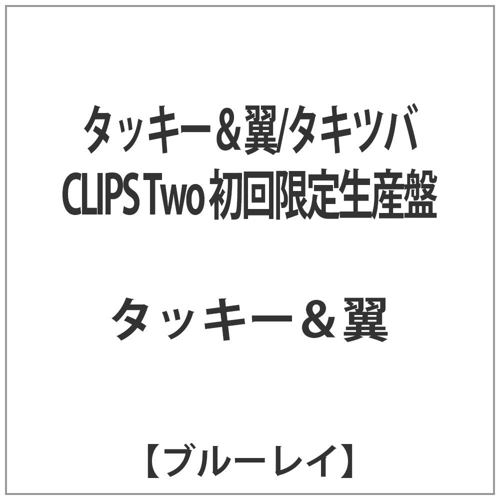 タッキー&翼/タキツバCLIPS Two 初回限定生産盤 BD
