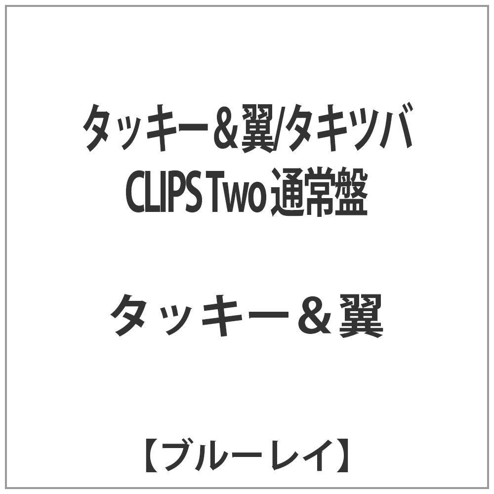 タッキー&翼/タキツバCLIPS Two 通常盤 【ブルーレイ ソフト】