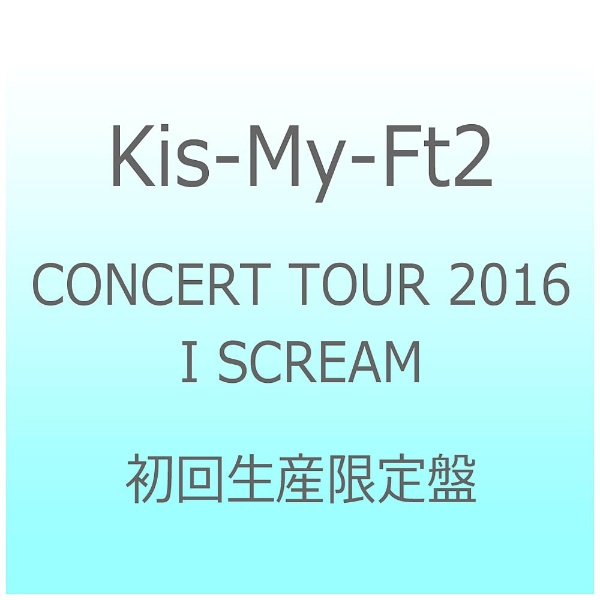 Kis-My-Ft2/CONCERT TOUR 2016 I SCREAM 初回生産限定盤 【DVD】