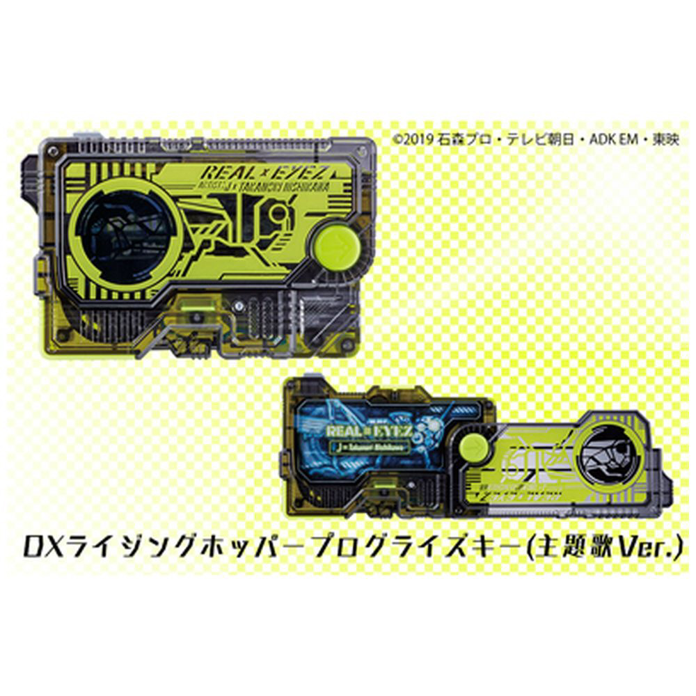J × Takanori Nishikawa/ REAL × EYEZ(DXライジングホッパープログライズキー(主題歌Ver.)付)_1