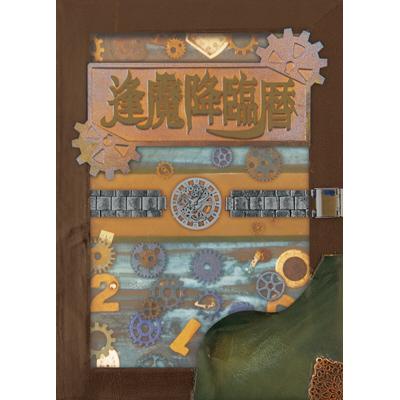 (V.A.)/ 仮面ライダージオウ「逢魔降臨歴」型CDボックスセット 数量限定生産盤