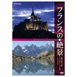 フランスの絶景 自然と祈りの旅 【DVD】   [DVD]