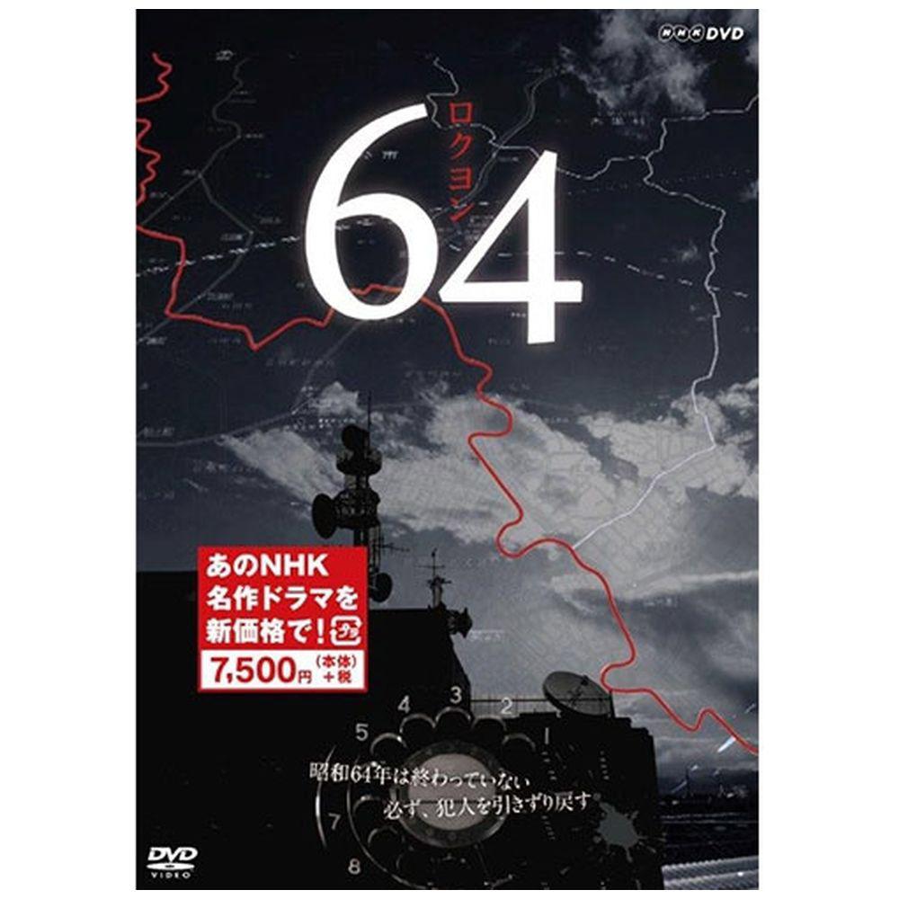 64 ロクヨン DVD