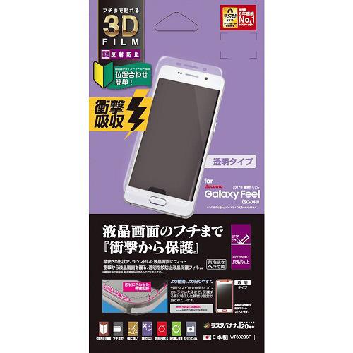 Galaxy Feel用 3D曲面 TPU衝撃吸収フィルム 反射防止  WT832GSF