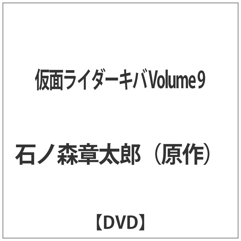 仮面ライダーキバ Volume 9 【DVD】   [DVD]