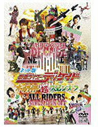 ネット版 仮面ライダーディケイド オールライダー超スピンオフ 【DVD】   [DVD]