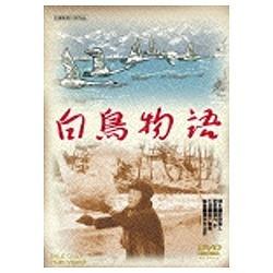 白鳥物語 【DVD】   [DVD]