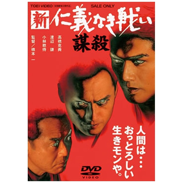 【店頭販売品】 新 仁義なき戦い/謀殺 【DVD】