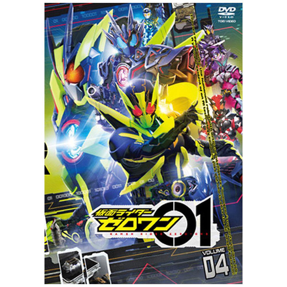 【2020/04/08発売予定】 仮面ライダーゼロワン VOL.4 DVD