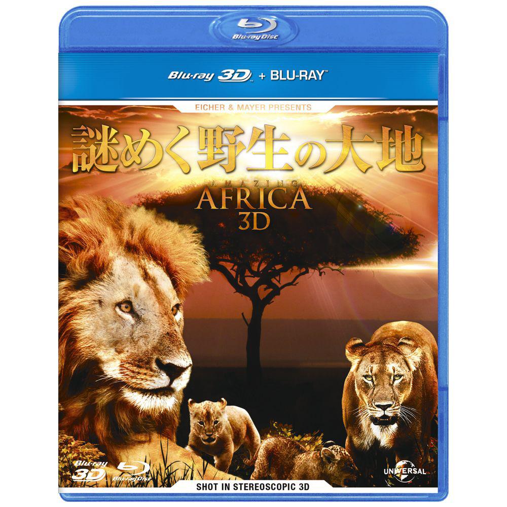 謎めく野生の大地 【ブルーレイ ソフト】   [ブルーレイ]
