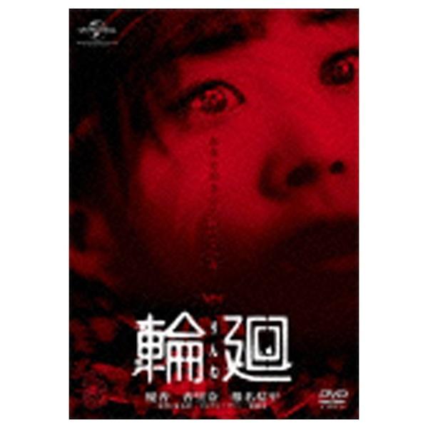 輪廻 【DVD】   [DVD]