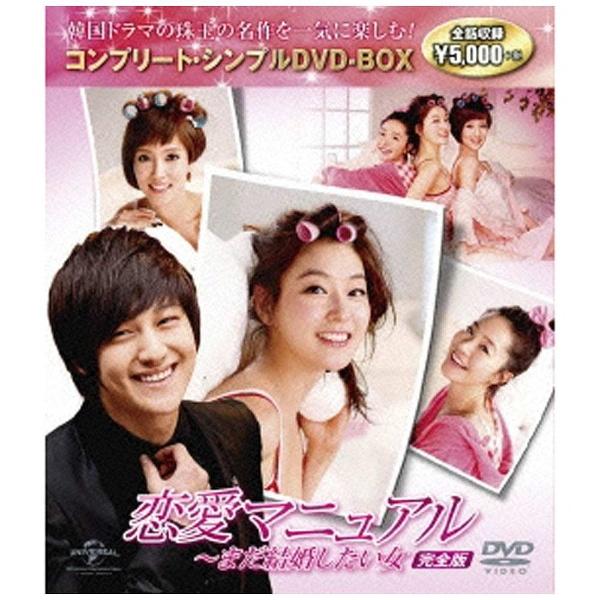 恋愛マニュアル 〜まだ結婚したい女<完全版> コンプリート・シンプルDVD-BOX 期間限定生産 【DVD】   [DVD]