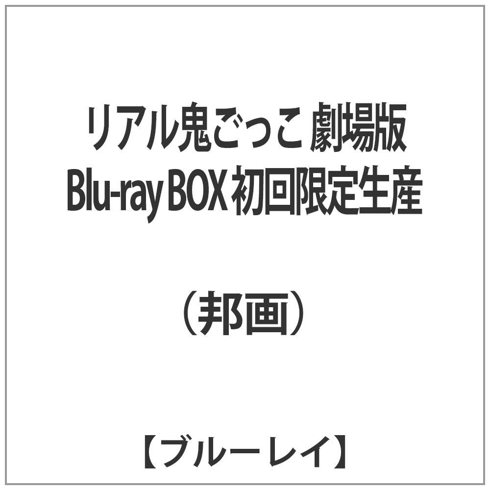 リアル鬼ごっこ 劇場版 Blu-ray BOX BD
