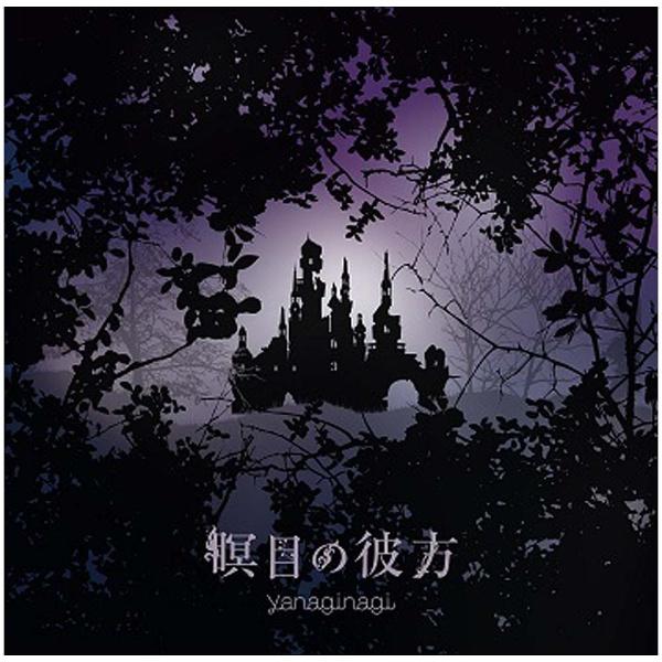 やなぎなぎ / ベルセルク EDテーマ「瞑目の彼方」 初回限定盤 CD
