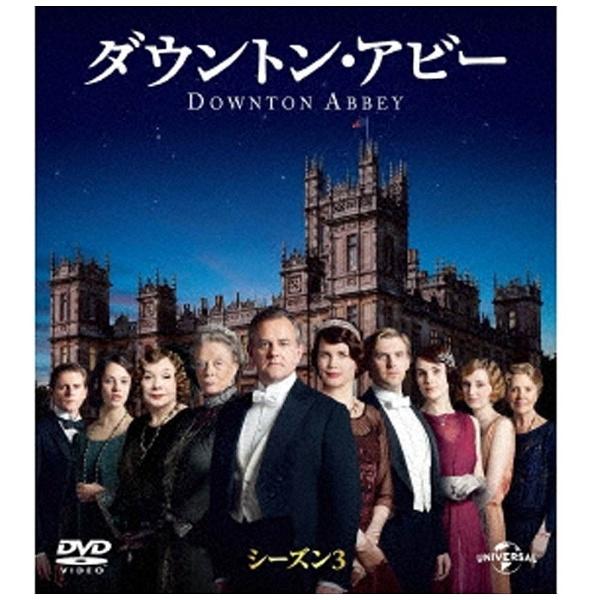 ダウントン・アビー シーズン3 バリューパック DVD