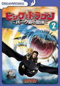ヒックとドラゴン〜バーク島の冒険〜 Vol.2