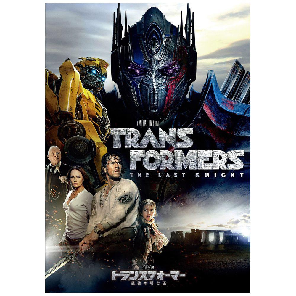 トランスフォーマー/最後の騎士王   [DVD]