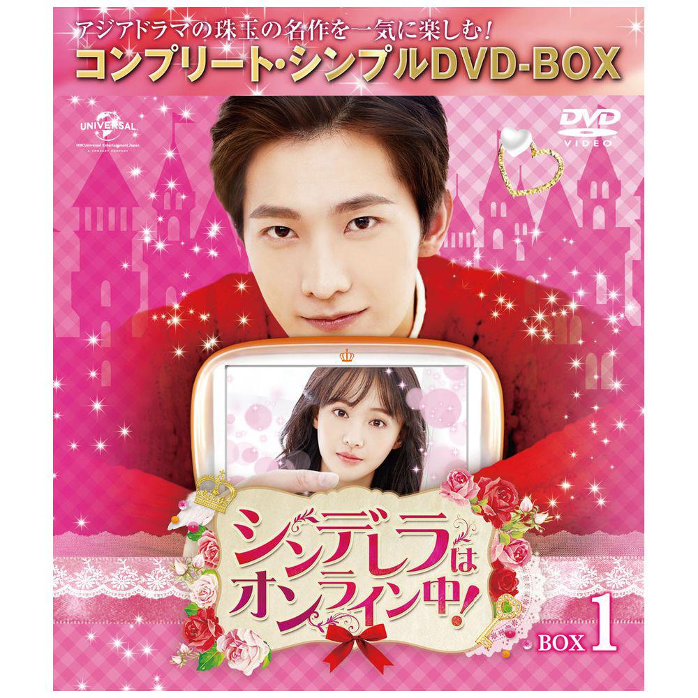 シンデレラはオンライン中! BOX1 DVD