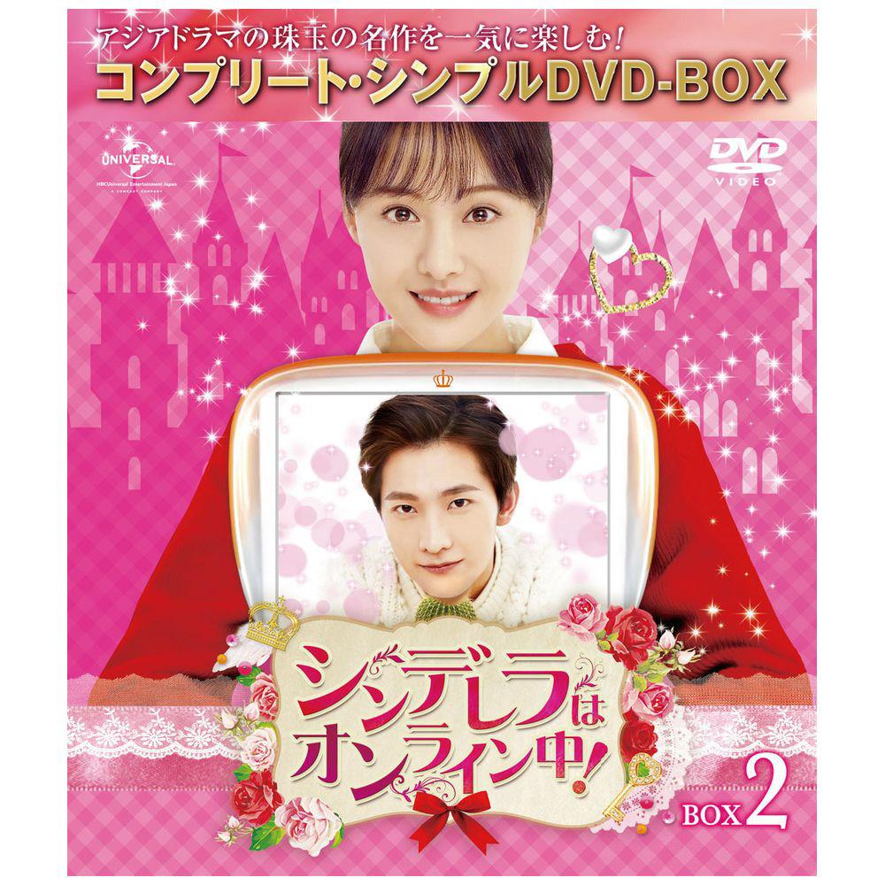 シンデレラはオンライン中! BOX2 DVD