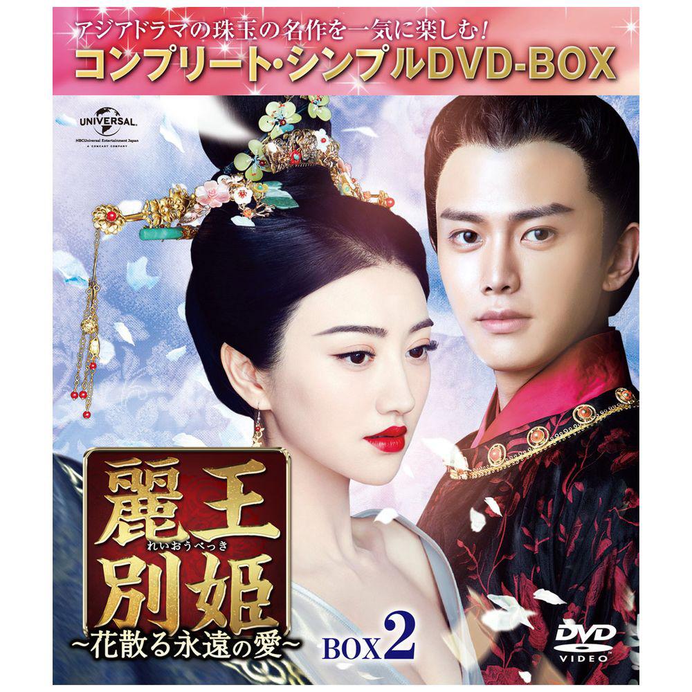 麗王別姫-花散る永遠の愛- BOX2 DVD