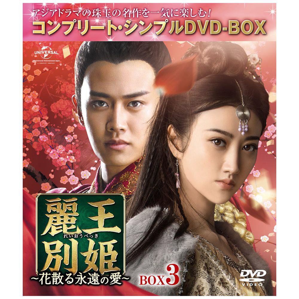 麗王別姫-花散る永遠の愛- BOX3 DVD