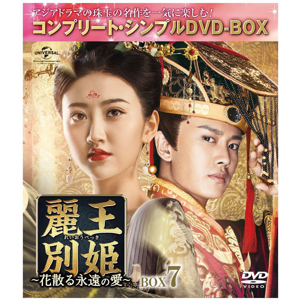 麗王別姫-花散る永遠の愛- BOX7 DVD