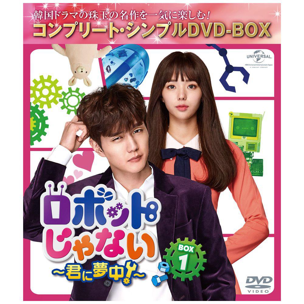 ロボットじゃない〜君に夢中!〜 BOX1 <コンプリート・シンプルDVD-BOX5,000円シリーズ> DVD