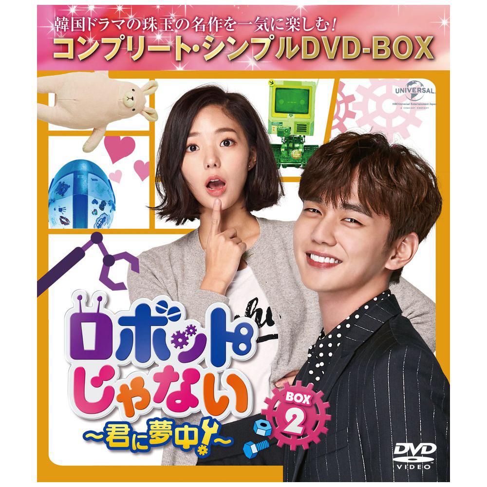 ロボットじゃない〜君に夢中!〜 BOX2 <コンプリート・シンプルDVD-BOX5,000円シリーズ> DVD